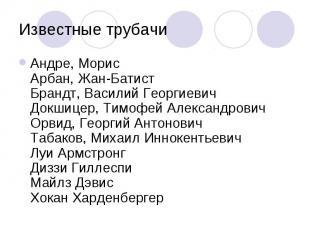 Известные трубачи Андре, Морис Арбан, Жан-Батист Брандт, Василий Георгиевич Докш