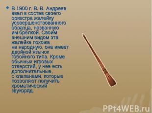 В 1900г.В.В. Андреев ввел всостав своего оркестра жалейк