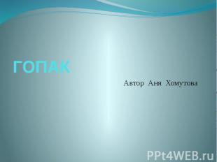 ГОПАК Автор Аня Хомутова