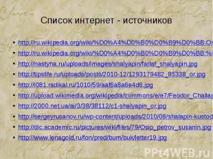 Список интернет - источников http://ru.wikipedia.org/wiki/%D0%A4%D0%B0%D0%B9%D0%