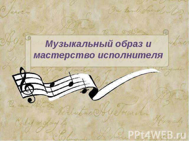 Музыкальный образ и мастерство исполнителя