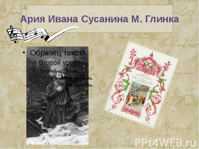 Ария Ивана Сусанина М. Глинка