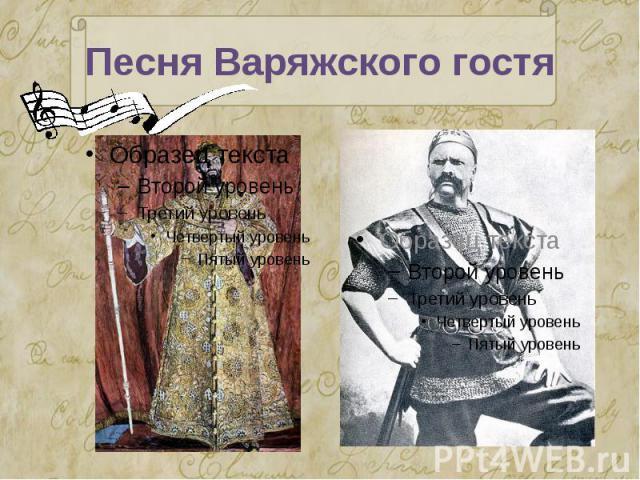 Песня Варяжского гостя