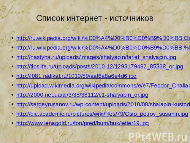 Список интернет - источников http://ru.wikipedia.org/wiki/%D0%A4%D0%B0%D0%B9%D0%BB:Osip_petrov_susanin.jpg http://ru.wikipedia.org/wiki/%D0%A4%D0%B0%D0%B9%D0%BB:%D0%96%D0%B8%D0%B7%D0%BD%D1%8C_%D0%B7%D0%B0_%D1%86%D0%B0%D1%80%D1%8F.jpg http://nastyha.…