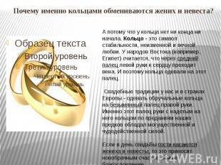 Почему именно кольцами обмениваются жених и невеста?