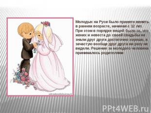 Молодых на Руси было принято женить в раннем возрасте, начиная с 12 лет. При это
