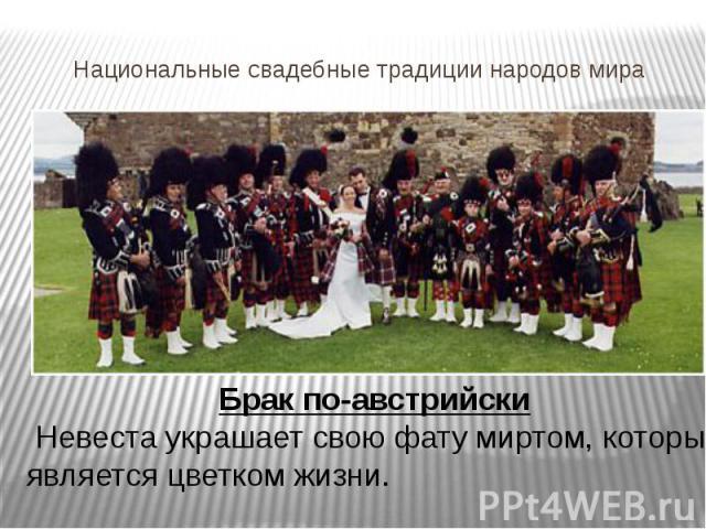Национальные свадебные традиции народов мира