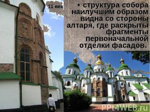 структура собора наилучшим образом видна со стороны алтаря, где раскрыты фрагмен