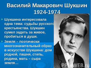 Василий Макарович Шукшин 1924-1974 Шукшина интересовала одна тема: судьбы русско