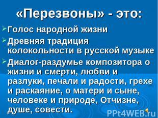 «Перезвоны» - это: Голос народной жизни Древняя традиция колокольности в русской