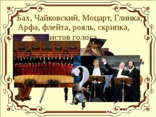 Бах, Чайковский, Моцарт, Глинка,