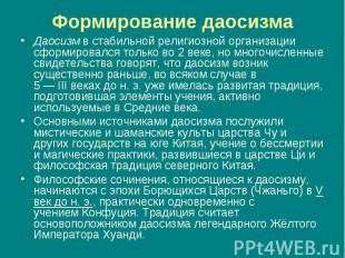 Формирование даосизма Даосизмв стабильной религиозной организации сформировался