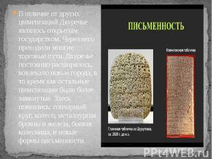 В отличие от других цивилизаций Двуречье являлось открытым государством. Через н