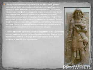 Шумерские памятники сохранили для нас тип самой древней мужской одежды, так назы