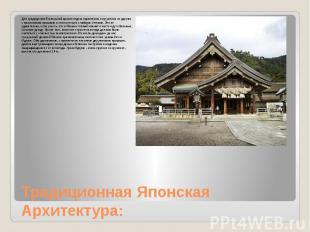 Традиционная Японская Архитектура: Для традиционной японской архитектуры характе