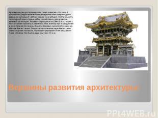 Вершины развития архитектуры: Архитектура дзэн достигла вершины своего развития