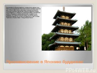 Проникновение в Японию буддизма: Проникновение в Японию буддизма, с которым было
