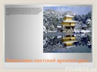 Памятники светской архитектуры: Выдающимся памятником светской архитектуры конца