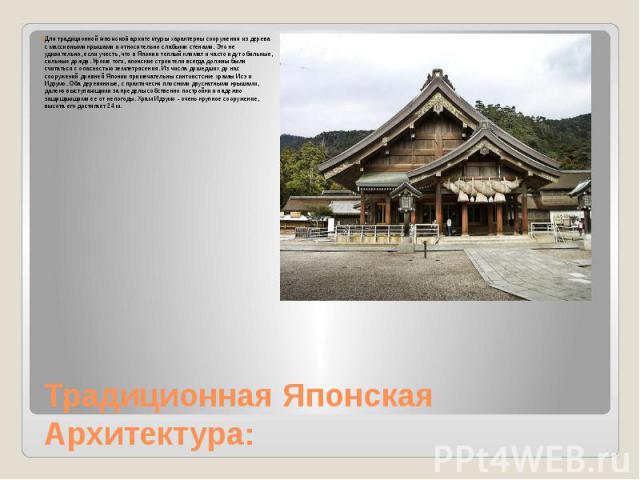 Традиционная Японская Архитектура: Для традиционной японской архитектуры характерны сооружения из дерева с массивными крышами и относительно слабыми стенами. Это не удивительно, если учесть, что в Японии теплый климат и часто идут обильные, сильные …