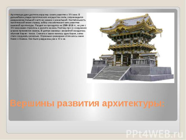 Вершины развития архитектуры: Архитектура дзэн достигла вершины своего развития в XIV веке. В дальнейшем упадок политического могущества секты сопровождался разрушением большей части ее храмов и монастырей. Нестабильность политической жизни страны, …