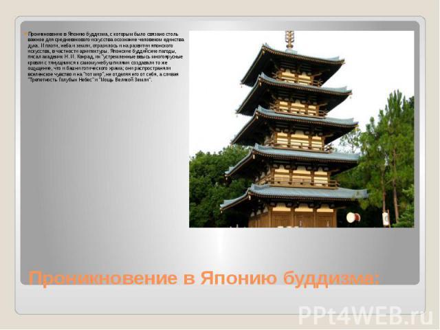 Проникновение в Японию буддизма: Проникновение в Японию буддизма, с которым было связано столь важное для средневекового искусства осознание человеком единства духа. И плоти, неба и земли, отразилось и на развитии японского искусства, в частности ар…