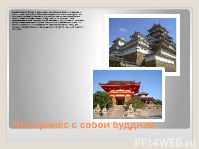 Что принёс с собой буддизм: Буддизм принес в Японию не только новые архитектурные формы, развивалась и новая техника строительства. Пожалуй, важнейшим техническим новшеством стало сооружение каменных фундаментов, В древнейших синтоистских постройках…