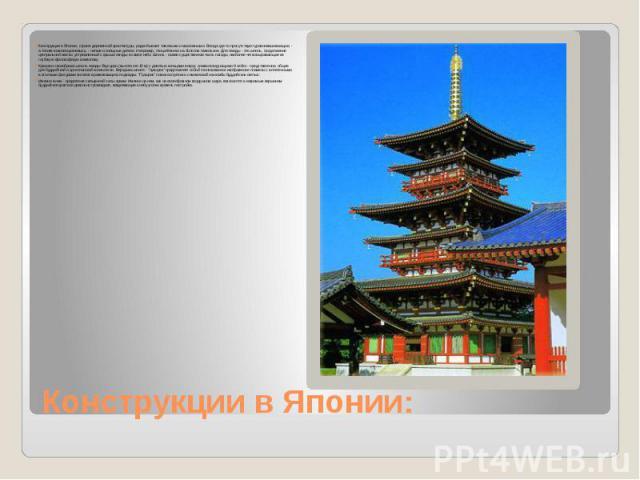 Конструкции в Японии: Конструкции в Японии, стране деревянной архитектуры, редко бывают тяжелыми и массивными. Всегда где-то присутствуют уравновешивающие, - а точнее возносящие ввысь, - легкие и изящные детали. Например, птица Феникс на Золотом пав…