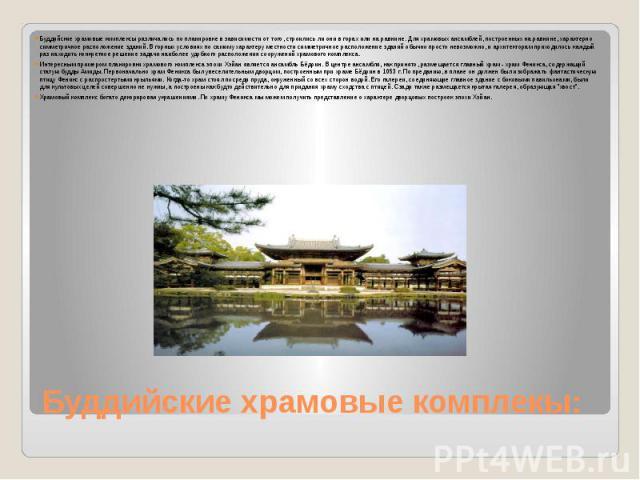 Буддийские храмовые комплекы: Буддийские храмовые комплексы различались по планировке в зависимости от того, строились ли они в горах или на равнине. Для храмовых ансамблей, построенных на равнине, характерно симметричное расположение зданий. В горн…