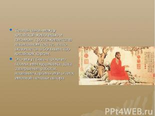 Тесная связь между китайской живописью и письмом прослеживается в написанном тек