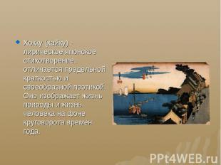 Хокку (хайку) - лирическое японское стихотворение, отличается предельной краткос