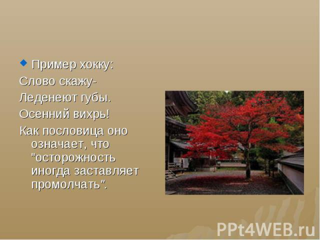 """Пример хокку: Слово скажу- Леденеют губы. Осенний вихрь! Как пословица оно означает, что """"осторожность иногда заставляет промолчать""""."""
