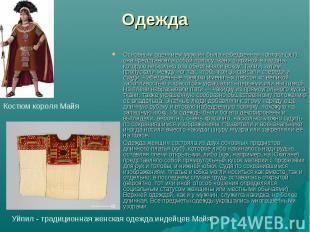 Одежда Основным одеянием мужчин была набедренная повязка (эш); она представляла