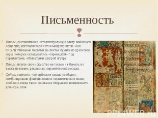Письменность Писцы, составлявшие интеллектуальную элиту майяского общества, изго