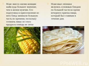 Маисовые лепешки являлись основным блюдом по большей части во время вечернего пр