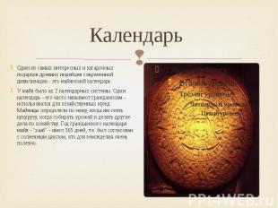 Календарь Один из самых интересных и загадочных подарков древних индейцев соврем