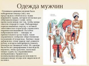Одежда мужчин Основным одеянием мужчин была набедренная повязка (эш); она предст