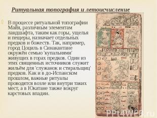 Ритуальная топография и летоисчисление В процессе ритуальной топографии Майя, ра