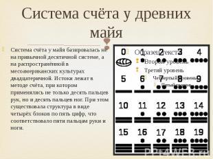 Система счёта у древних майя Система счёта у майя базировалась не на привычной д
