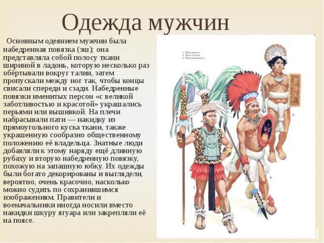 Одежда мужчин Основным одеянием мужчин была набедренная повязка (эш); она представляла собой полосу ткани шириной в ладонь, которую несколько раз обёртывали вокруг талии, затем пропускали между ног так, чтобы концы свисали спереди и сзади. Набедренн…