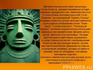 Монументальная культовая скульптура - статуи божеств, орнаментированные алтари -