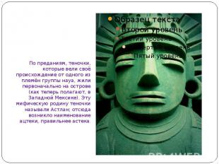 По преданиям, теночки, которые вели своё происхождение от одного из племён групп