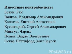 Известные контрабасисты Браун, Рэй Волков, Владимир Александрович Колосов, Евген