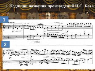 1. Подпиши названия произведений И.С. Баха