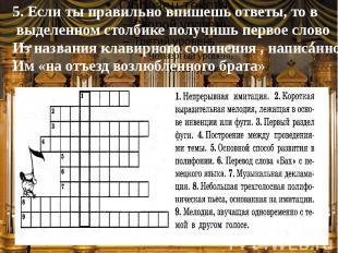 5. Если ты правильно впишешь ответы, то в выделенном столбике получишь первое сл