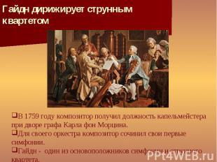 В 1759 году композитор получил должность капельмейстера при дворе графа Карла фо