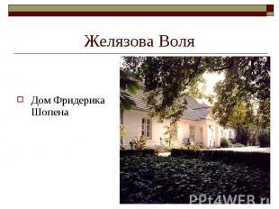 Дом Фридерика Шопена Дом Фридерика Шопена