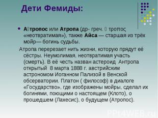 А тропос или Атропа (др- греч. Ἄτροπος «неотвратимая»), также Айса— старша