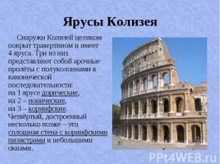 Снаружи Колизей целиком покрыт травертином и имеет 4 яруса. Три из них представл