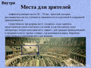 Амфитеатр вмещал около 50 – 70 тыс. зрителей, которые рассаживались на его ступе
