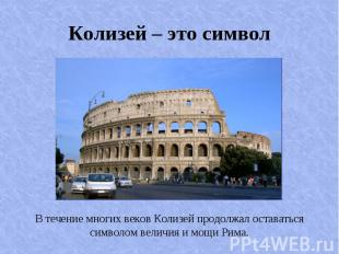 В течение многих веков Колизей продолжал оставаться символом величия и мощи Рима